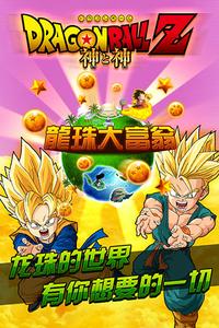 《龙珠龙珠Z神与神》特色系统攻略(上)