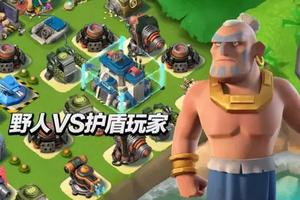 《海岛奇兵》野人打护盾玩家的方法