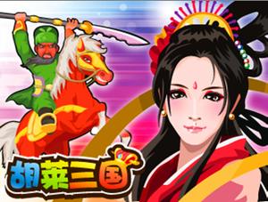 《胡莱三国》如何学习刘备军团武将技能