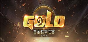 炉石传说黄金公开赛秋季赛战报 8强已出其四