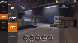 荒野行动UZI冲锋枪评测