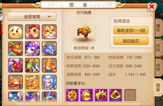 梦幻西游手游65级推荐携带宠物法系篇