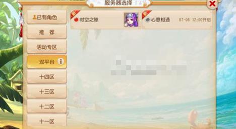 梦幻西游双平台选哪一个区好 双平台是什么意思