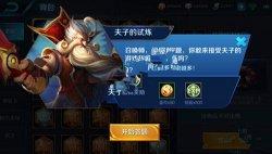 王者荣耀黄金铂金单排英雄推荐 快速上分技巧