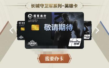 王者荣耀招商信用卡申请地址 招商卡在哪申请