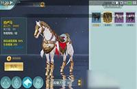 《剑侠情缘2:剑歌行》坐骑怎么获得 全坐骑获得及属性介绍