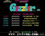 水精灵 (Guzzler)