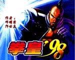 拳皇(The King of Fighters) 98 rom