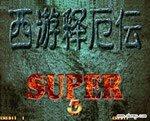 西游释厄传2 SUPER修复中文版