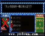 问答 天堂学园 (Quiz Gakuen Paradise) 日版