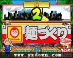 Maru-Chan 益智游戏 (Maru-Chan de Goo!) 日版