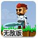 猎人求生2中文无敌版-冒险小游戏