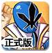 侍战队真剑者正式版-冒险小游戏