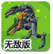 机器侠新试炼无敌版-冒险小游戏