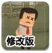 时光隧道2修改版-冒险小游戏