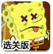 百变海绵宝宝2选关版-冒险小游戏