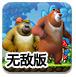 熊出没大冒险2无敌版-冒险小游戏