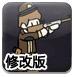 僵尸日记修改版-冒险小游戏