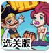 海盗船长救公主选关版-冒险小游戏