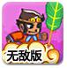西游记悟空传2无敌版-冒险小游戏