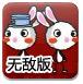 彩虹兔大冒险2无敌版-冒险小游戏