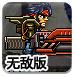 二战前线2无敌版-冒险小游戏