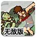 僵尸屠戮场无敌版-冒险小游戏