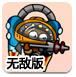 围城之战4外星救援中文无敌版-冒险小游戏