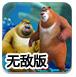 熊出没海底冒险2无敌版-冒险小游戏