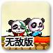 冰火熊猫大冒险2无敌版-冒险小游戏