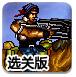 二战前线3无敌版-冒险小游戏