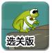 青蛙的世界