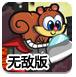 火箭松鼠吃坚果无敌版-敏捷小游戏