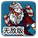 圣诞火箭奔月无敌版-敏捷小游戏