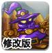 魔法师的城堡修改版-敏捷小游戏