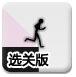 火柴人穿越门2选关版-敏捷小游戏