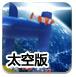 捕鱼达人太空版-敏捷小游戏