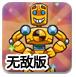 金刚人发射器2无敌版-敏捷小游戏