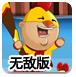 小鸡超人无敌版-敏捷小游戏