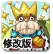 愤怒的小国王修改版