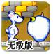 雪山熊弟无敌版-敏捷小游戏