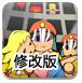 英勇的消防员修改版-敏捷小游戏