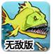 恐怖食人鱼5无敌版-敏捷小游戏