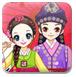 韩国兄妹拜年-女孩小游戏