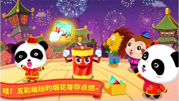 春节游戏下载