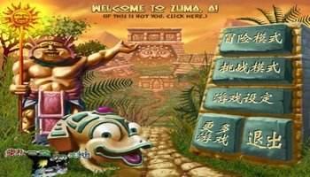 祖玛游戏大全
