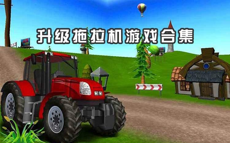 能赚钱的拖拉机游戏下载