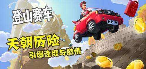 登山赛车游戏下载