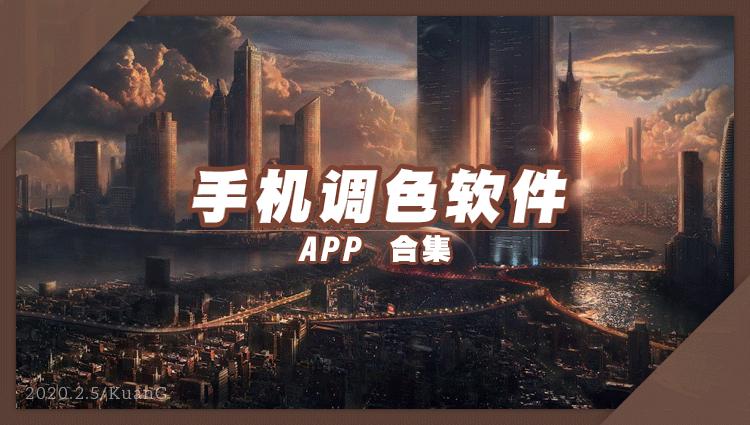 手机调色软件app合集