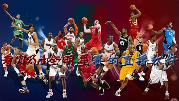 看NBA全明星赛的直播软件